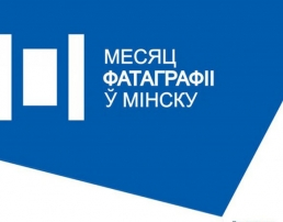 Завтра стартует фестиваль «Месяц фотографии в Минске»